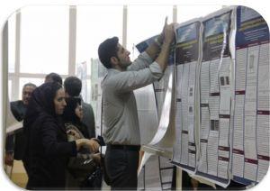 تصاویر همایشها و کنفرانسها: عکس شماره 11 / 11